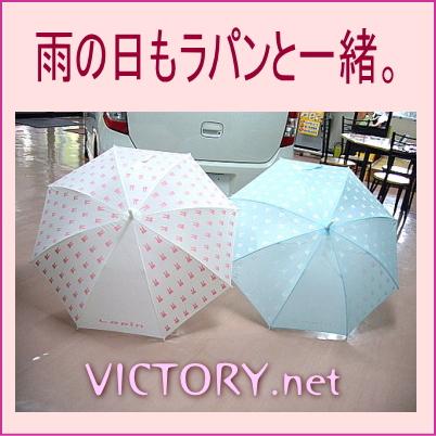 「雨の日もラパンと一緒。」スズキ ラパン 傘