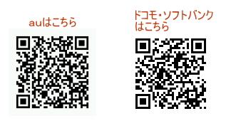 ケイタイからアクセス QRコード